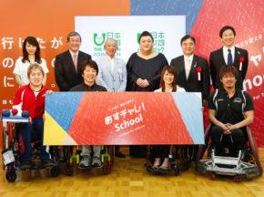 「子どもたちにパラスポーツの迫力を」。新事業「あすチャレ!School」を記者発表