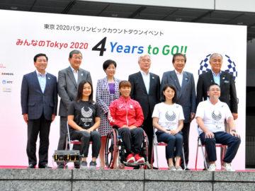 [みんなのTokyo2020 4Years to GO!!]東京2020まで、あと4年? もう4年? 都庁広場などで記念イベント開催