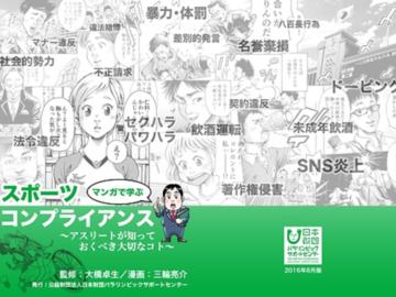 【スポーツ・インテグリティ】アスリート向けコンプライアンス研修マンガを再掲載