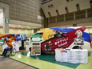体験用の車いすを運んで全国の学校を巡回中。 「あすチャレ!スクール」カーを展示