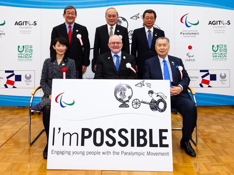 子どもたちにパラリンピックの魅力を伝えて東京2020を盛り上げる。国際パラリンピック委員会公認教材「I'mPOSSIBLE」を記者発表