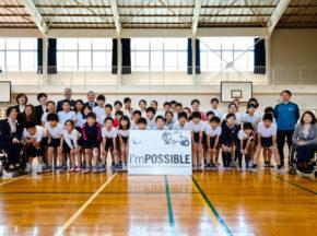 パラリンピックの魅力を知ろう! IPC公認教材「I'mPOSSIBLE」を使った初めての公開授業を開催