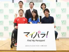 あなたにぴったりのパラスポーツは? 「マイパラ! Find My Parasport」スタート!  パラアスリートのトークイベントを開催
