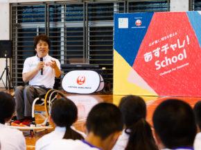 JAL協賛により沖縄県内初! パラスポーツ体験型授業「あすチャレ!School」、全盲シンガー木下航志によるスペシャルライブも開催