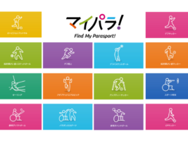 障がい別エリア別パラスポーツ診断サイト 「マイパラ! Find My Parasport」リニューアル!