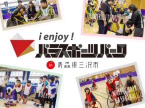 青森県三沢市で「i enjoy !パラスポーツパーク」を開催!スペシャルトークショーで平野ノラさんとパラアスリートが共演