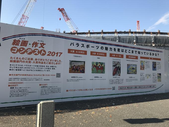 新国立競技場建設現場での掲示がスタート!