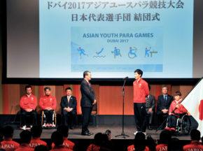 「2020年とその先に向ける大きな一歩に」ドバイ2017アジアユースパラ競技大会、10日に開幕