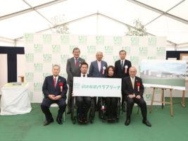 パラスポーツ専用体育館「日本財団パラアリーナ」18年5月完成に向け起工式