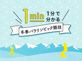 3月9日開幕の平昌2018冬季パラリンピックの競技が1分で分かる!