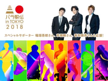【パラサポイベント】パラ駅伝 in TOKYO 2018