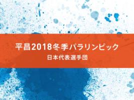 平昌2018冬季パラリンピックに挑む日本代表選手団をチェック