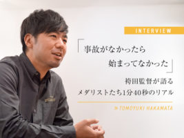 「事故がなかったら、始まってなかった」袴田監督が語るメダリストたち1分40秒のリアル