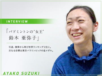 【後編】東京パラリンピックで金メダルを。 バドミントン・鈴木亜弥子 世界女王の覚悟