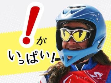 パラリンピック競技のココがビックリ-知れば知るほど「!」がいっぱい!-冬季競技編-