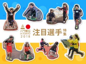 初の海外チームも参戦! パラ駅伝 in TOKYO 2018  注目のランナーたち