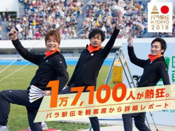 稲垣さん、草彅さん、香取さんが応援した「パラ駅伝 in TOKYO 2018」 パラスポーツ応援チャリティーソング『雨あがりのステップ』初披露!