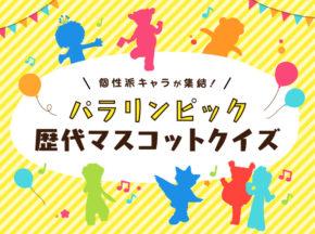 東京2020のマスコットも遂に決定!個性派キャラが集結!パラリンピック歴代マスコットクイズ
