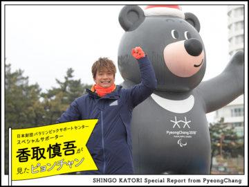 香取慎吾が見たピョンチャン vol.1 「パラリンピックのすべてを知りたい」
