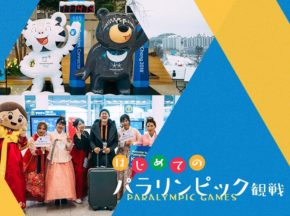 はじめてのパラリンピック観戦 vol.1 開会前日 〜韓国到着編〜