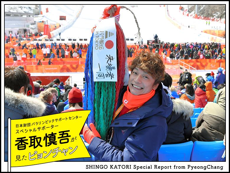 香取慎吾が見たピョンチャン vol.3  初観戦でメダル獲得を見届ける「チェアスキーって格好いい!」