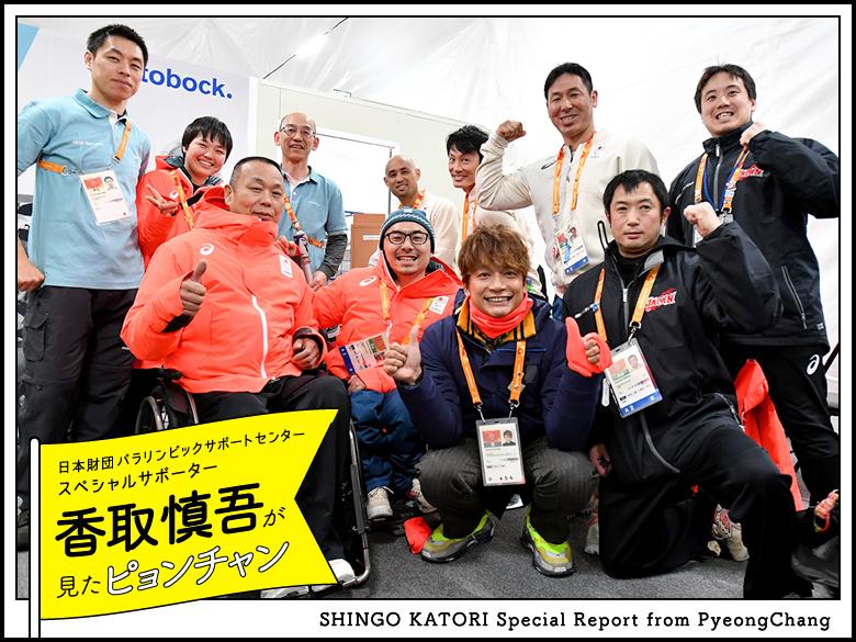 香取慎吾が見たピョンチャン vol.4 選手村で出会った「支える人に共感!」