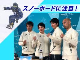 大会4日目!いよいよ平昌パラリンピック新競技・スノーボードがスタート 個性豊かな日本選手に注目!