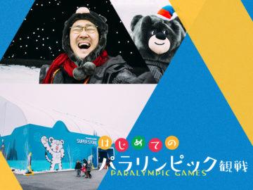 はじめてのパラリンピック観戦 vol.2 ~公式オリジナルグッズ購入編~