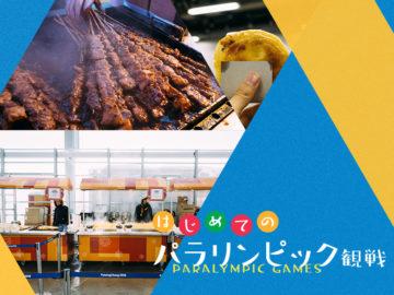 はじめてのパラリンピック観戦 vol.3 ~会場屋台グルメ編~