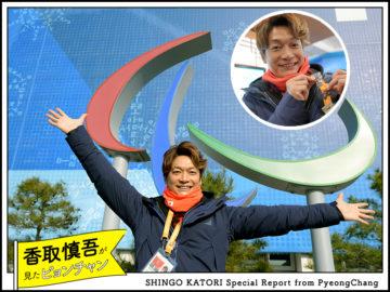 香取慎吾が見たピョンチャン vol.5 「何これ!」オリンピックパークでピンバッジ交換に夢中!
