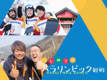 はじめてのパラリンピック観戦 vol.7 ~スノーボードクロス観戦編~