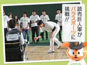 読売巨人軍がパラスポーツ体験イベントを開催!