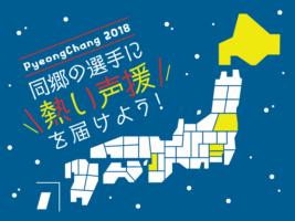 同郷の選手に熱い声援を! けっぱれ! 平昌冬季パラリンピック日本代表選手団!
