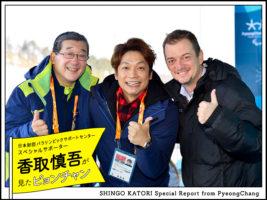 香取慎吾が見たピョンチャン vol.7 「終わりではなく始まりへ」IPC パーソンズ会長と2020年を語る