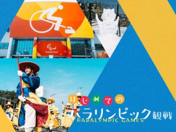 はじめてのパラリンピック観戦 vol.8 ~平昌フォトウォーク編~