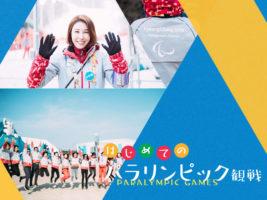 はじめてのパラリンピック観戦 vol.9 ~現地ボランティアとの交流編~