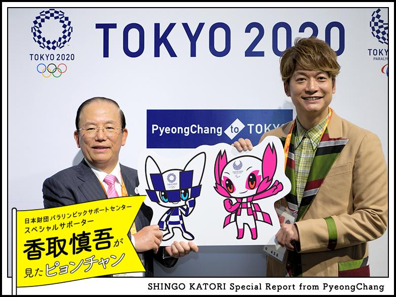 香取慎吾が見たピョンチャン vol.9 「2020東京が人の心に残せるものは」