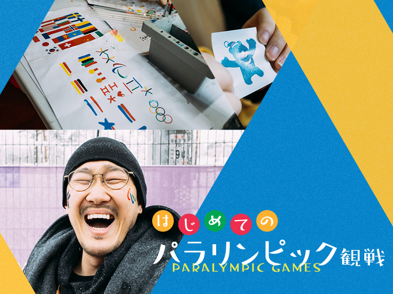 はじめてのパラリンピック観戦 vol.10 ~フェイスペイント体験編~