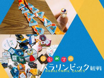 はじめてのパラリンピック観戦 vol.11 ~ピンバッジ交換編~
