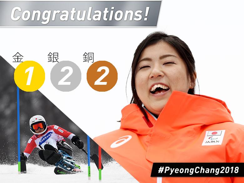 村岡桃佳、回転の銀メダル獲得で全種目 表彰台!アルペンスキー/平昌パラリンピック