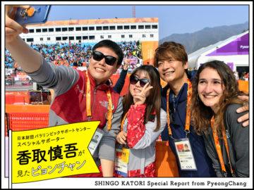 香取慎吾が見たピョンチャン vol.11   「ステキな世界をありがとう」初パラリンピックで得たもの