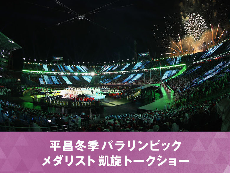【動画】平昌冬季パラリンピックメダリスト凱旋トークショー