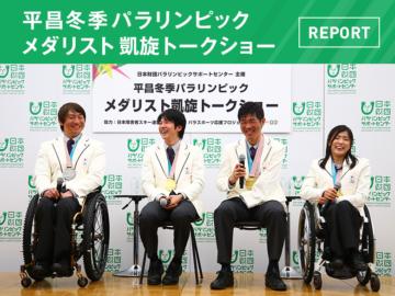 平昌冬季パラリンピックメダリスト凱旋! 大舞台の裏側と選手の素顔に迫る