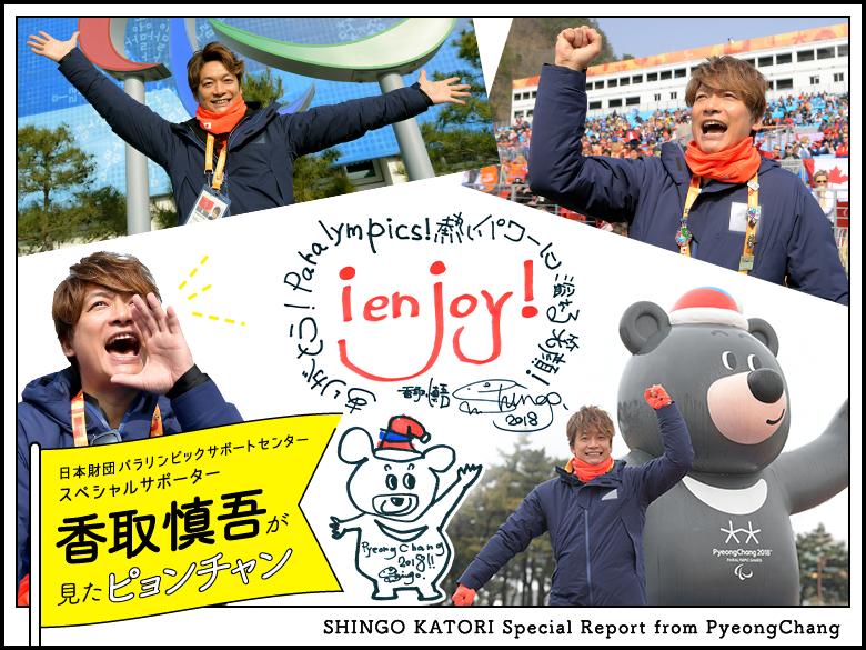 まとめ:香取慎吾が見たピョンチャン「ありがとう!パラリンピック!」