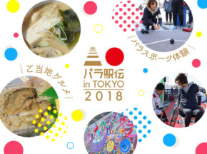 楽しみ方いろいろ! ご当地グルメやパラスポーツ体験など「パラ駅伝 in TOKYO 2018」の楽しみ方レポート