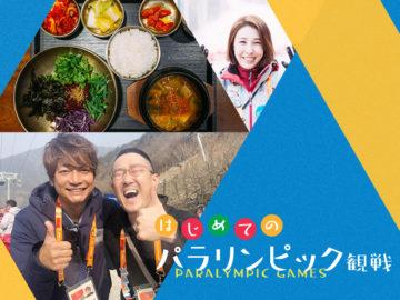 まとめ:はじめてのパラリンピック観戦 「グルメも文化も! パラリンピックは最高に楽しいイベント!」