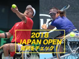 世界のトッププレーヤーが集結!JAPAN OPEN 2018