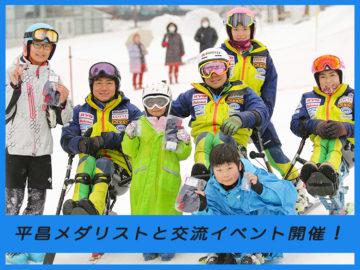平昌メダリストも参戦! 日本障害者スキー連盟主催の交流イベント(前編)