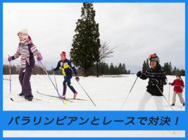 平昌メダリストも参戦! 日本障害者スキー連盟主催の交流イベント(後編)