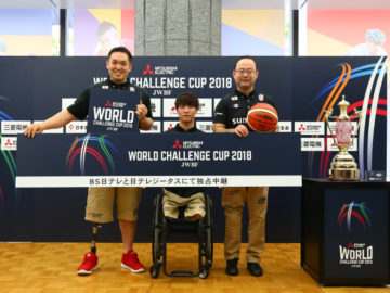車いすバスケットボール男子の国際大会「三菱電機 WORLD CHALLENGE CUP 2018」記者発表